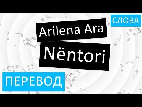 ARILENA ARA NENTORI МУЗЫКА БЕЗ СЛОВ СКАЧАТЬ БЕСПЛАТНО