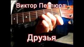 Виктор Петлюра - ДРУЗЬЯ Тональность (Dm) Песни под гитару