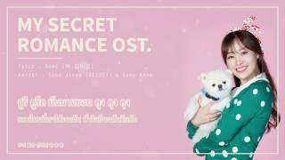 [THAISUB/KARAOKE] SONG JIEUN (SECRET) & SUNG HOON - SAME (MY SECRET ROMANCE OST.)