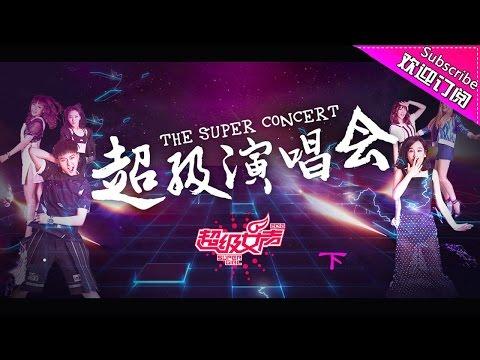 2016超级女声-超级演唱会第4场 下半场:圈9转换风格rap演唱《咕叽咕叽》 Super Girl【超級女聲官方版】