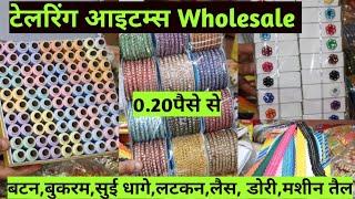 बुकरम,बटन,सुई धागे,लटकन,डोरी,अस्तर, फाल Tailoring items Wholesale Market In Sadar Bazar Delhi