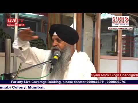 Gurmat Vichar Samagam | Giani Amrik Singh Chandigarh | 23th August, 17 | GSGSS, GTB Nagar, Mumbai
