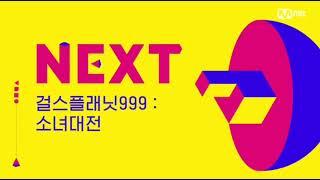 엠넷 NEXT - 걸스플래닛999 : 소녀대전
