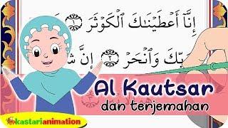 Qs 1083 Surah 108 Ayat 3 Qs Al Kautsar Tafsir Alquran