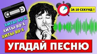 УГАДАЙ ПЕСНЮ 80-Х ЗА 10 СЕКУНД ! | РУССКИЕ ХИТЫ 80-Х ГОДОВ ! | ЛУЧШИЕ ПЕСНИ 80-Х ГОДОВ !