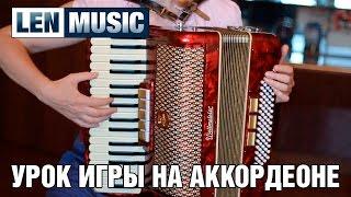 LENMUSIC - Урок игры на аккордеоне