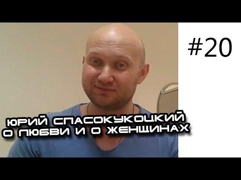 Юрий Спасокукоцкий о любви и о женщинах. Что такое любовь?