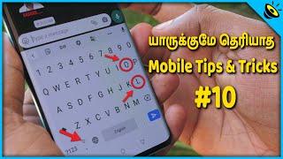 யாருக்குமே தெரியாத Mobile Tips & Tricks #10 in Tamil