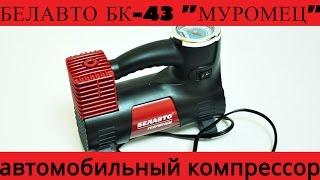 Автомобильный компрессор Белавто БК43 Муромец. Обзор.