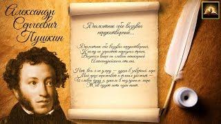 """Стихотворение А.С. Пушкин """"Я памятник себе воздвиг нерукотворный"""" (Стихи Русских Поэтов) Аудио Стихи"""