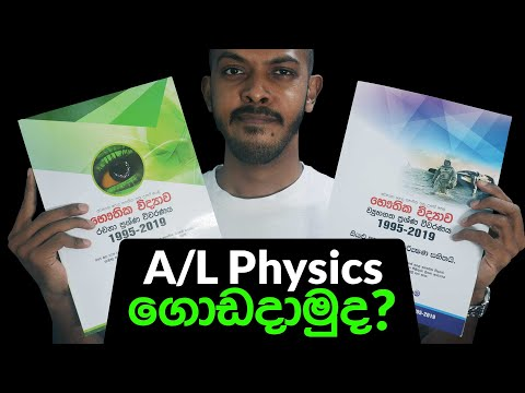 Physics Structured සහ Essay papers ගොඩදාන්නේ කොහොමද?   TeamOne Learning