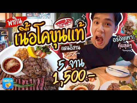 [VLOG] พีท วสุ พากินเนื้อพรีเมี่ยมราคาคุ้มๆ ที่ร้านเนื้อลายรามไนน์!