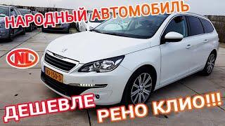 Пежо 308 (Peugeot 308 SW) дешевле Рено Клио!!! Новогодняя распродажа: цены на авто попадали!!!