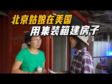 北京女孩在美國改造集裝箱建房子,嘗試自給自足的生活,又酷又環保!| 遊牧夫妻