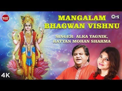 Manglam Bhagwan Vishnu Mantra With Lyrics | Alka Yagnik | Rattan Mohan Sharma | Vishnu Mantra