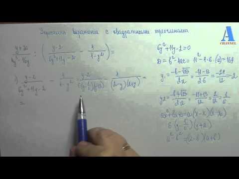 Как возвести трехчлен в квадрат как возвести сумму в