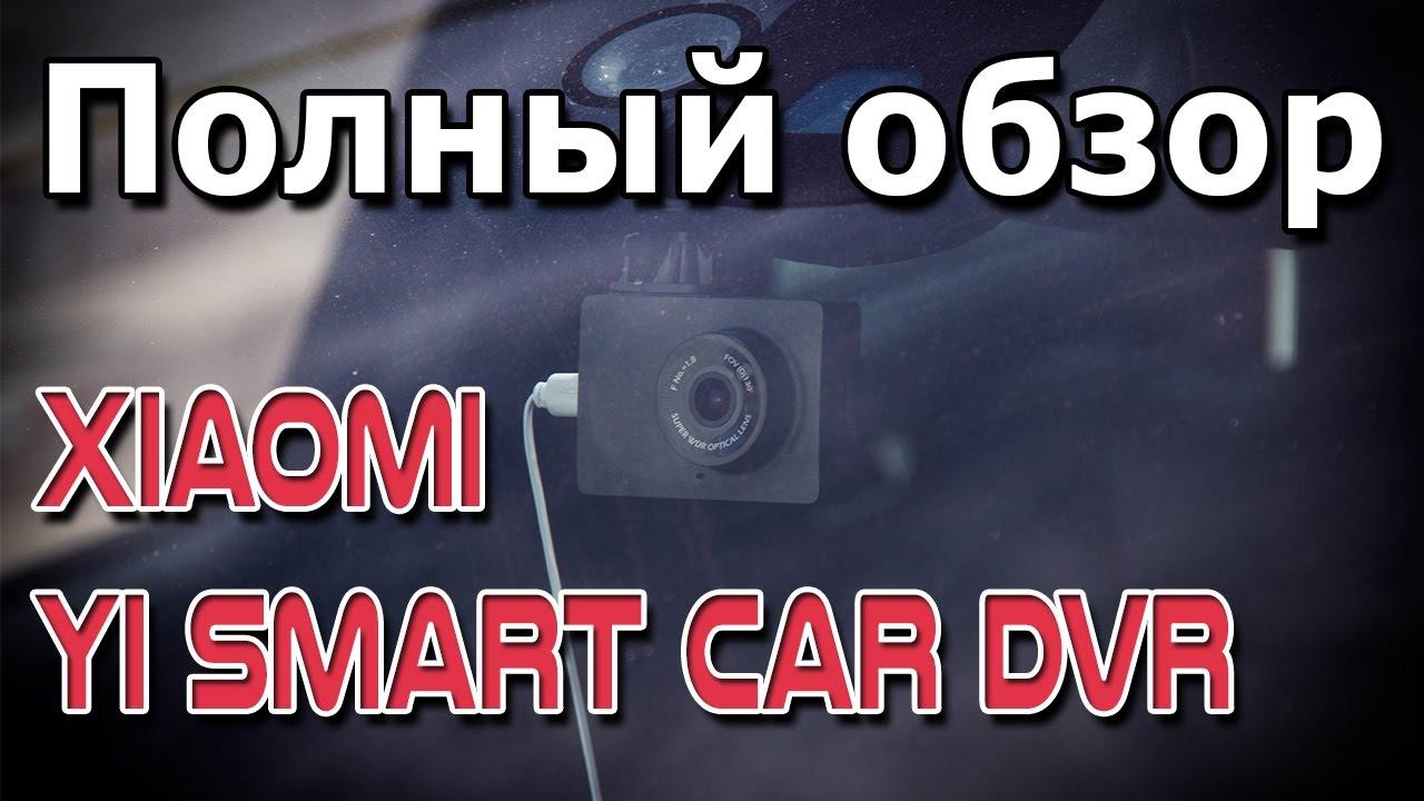 Xiaomi YI Car DVR ОБЗОР видеорегистратора - подключение, настройка и примеры видео