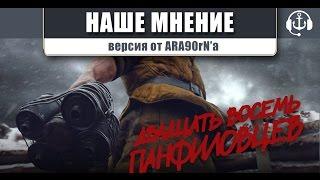 Наше мнение. 28 Панфиловцев - мнение ARA90rN'a