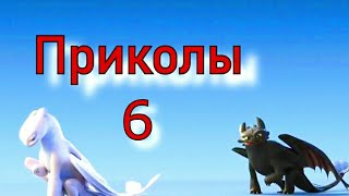 Download Как приручить дракона/Приколы 6 Mp3 and Videos