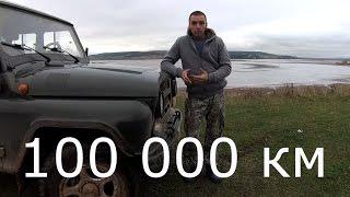 УАЗ ХАНТЕР. 100 000 вместе
