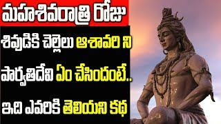 Unknown Facts About Lord Shiva Sister Ashavari | Mystery Of Lord Shiva Sister | SumanTv Life