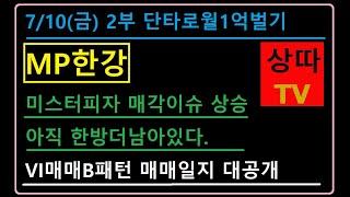 [상따개미TV] 2부 MP한강 끝나지않는M&A …