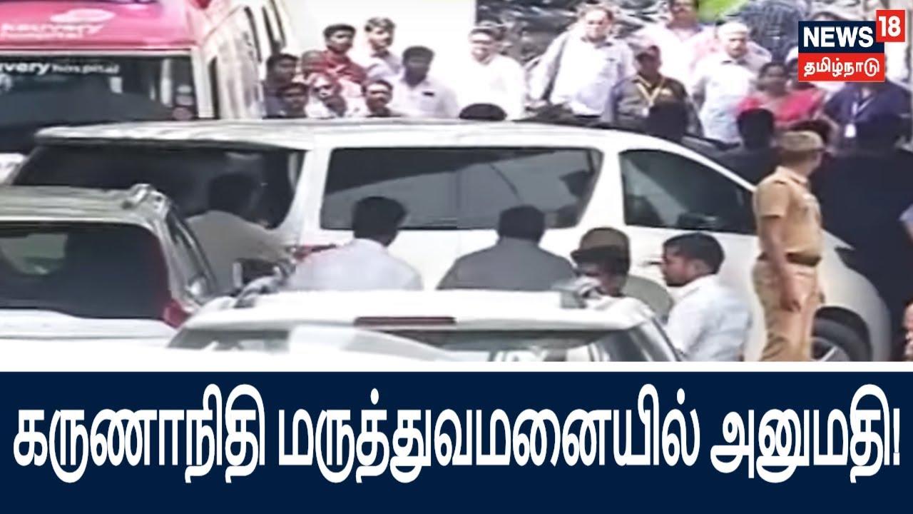 காவேரி மருத்துவமனையில் கருணாநிதி அனுமதி! | Karunanidhi Admitted In Hospital!