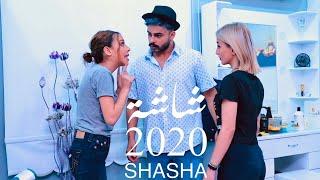 | شاشة 2020 | الحلقة 2 أسامي غريبه | مقاطع مضحكة | سكجات | #يوسف_المحمد