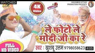 "Le Photo Le पे मोदी जी का ""विजय जुलुस गीत ""   Khushboo Uttam   Bjp Song 2019   Narendra Modi"
