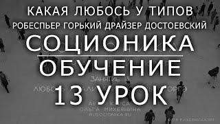 13 Соционика. Занятие 13. Любовь АНАЛИТА(Горький, Робеспьер) Любовь СТОРГЭ (Достоевский, Драйзер) .