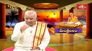 మానసిక ఆందోళన తొలగుటకు ఈమంత్రాన్ని పఠించండి | Mantrabalam | Archana | Bhakthi TV