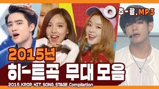 2015-2015-kpop-hit-song-stage-compilation