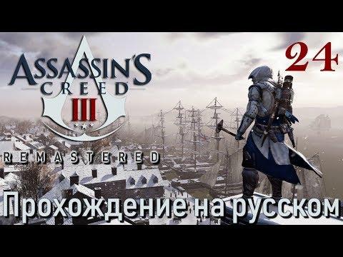 Assassin's Creed III Remastered ПРОХОЖДЕНИЕ НА РУССКОМ #24