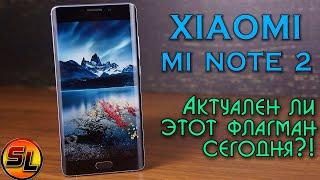 Xiaomi Mi Note 2 полный обзор уценённого флагмана. Стоит ли брать в конце 2018 года? review