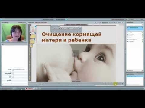 Очищение кормящей матери и ребенка СТАРТ 23 СЕНТЯБРЯ(Доступно 72 часа!)