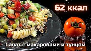 Салат с тунцом/низкокалорийные рецепты/пп рецепты/правильное питание для похудения