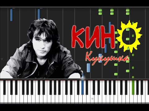 Песня В.Цой - кукушка ( только пианино и гитара ) - Мишаня скачать mp3 и слушать онлайн