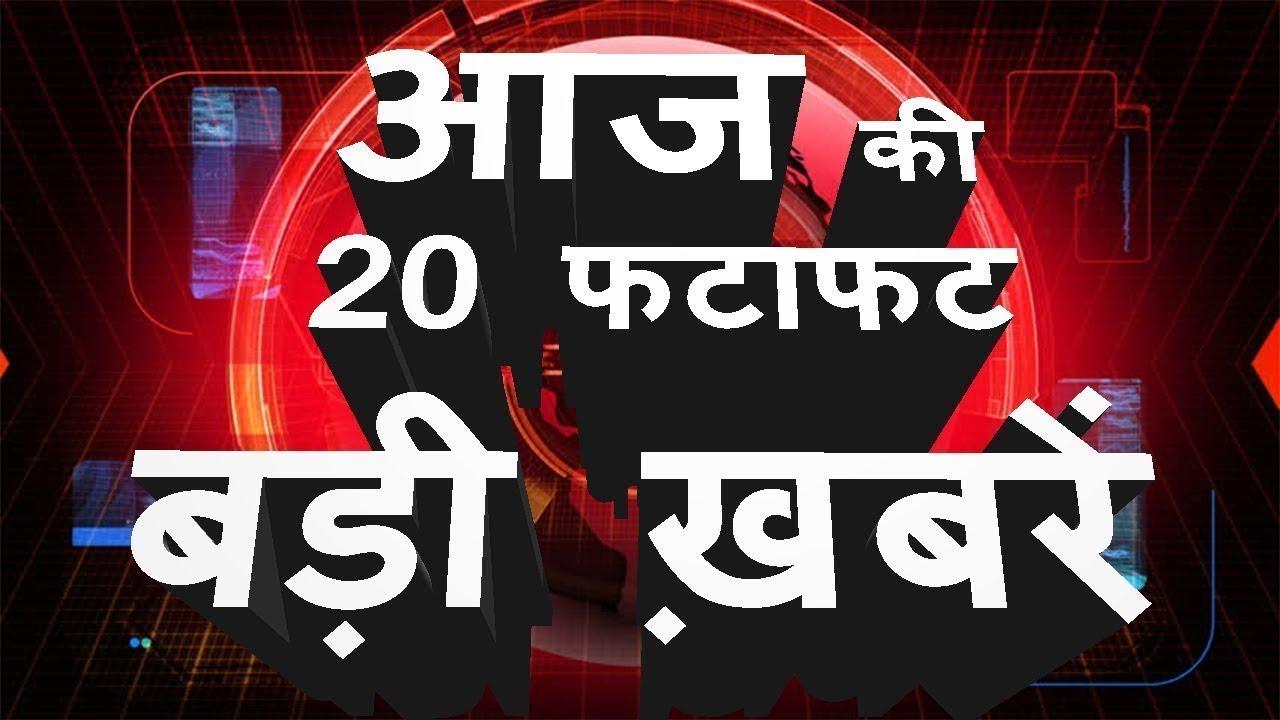 Today Breaking News ! आज के मुख्य समाचार बड़ी खबरें, PM Modi, LIC, SBI, CBSE, #Budget