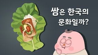 쌈은 한국의 문화일까?