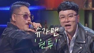 [슈가송] 전주부터 들썩이는! 원투(One Two) '자~ 엉덩이'♪ 투유 프로젝트 - 슈가맨2(Sugarman2) 12회
