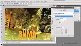 Уроки Photoshop Внедряем 3D объект в фотографию 2