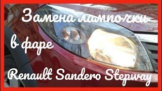 замена лампочки в фаре Renault Sandero Stepway 2012