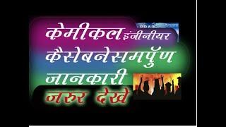 How to Become Chemical Engineer?–Hindi,केमिकल इंजीनियरिंग in hindi