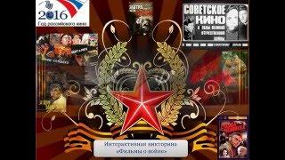 """Интерактивная викторина """"Фильмы о войне"""""""
