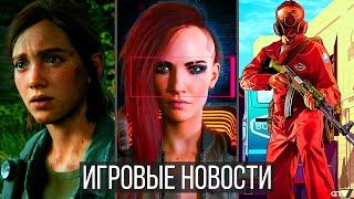иГРОВЫЕ НОВОСТИ Cyberpunk 2077, GTA 6, The Last of Us 2, TES 6, Dying Light 2, Witcher, SplinterCell