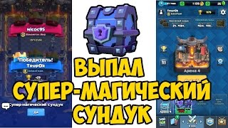 Clash Royale - Супер-магический сундук(Lords Mobile Android - http://m.onelink.me/82731edc Lords Mobile iOS - http://m.onelink.me/74dfa4a7 Халявные гемы - http://bit.ly/2h2bZxL., 2016-03-01T14:24:26.000Z)
