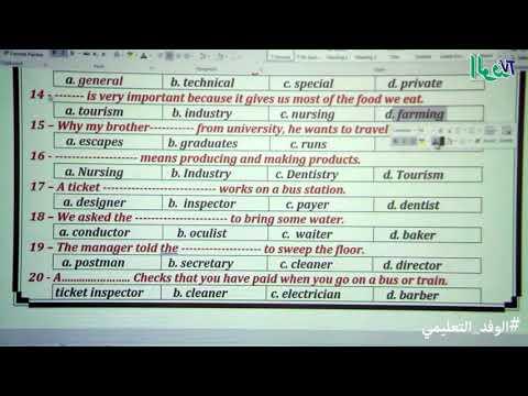 المراجعة النهائية في اللغة الانجليزية للصف الثالث الإعدادي- جزء 4- ترم ثاني 2018