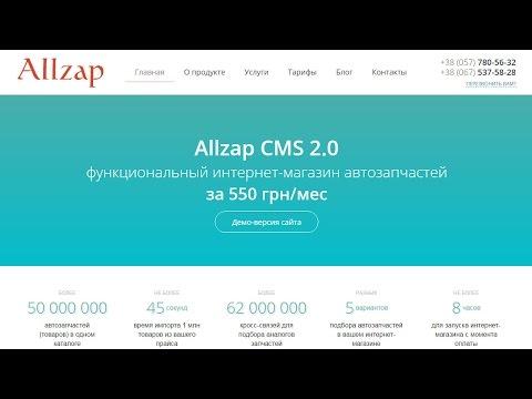 Allzap CMS - Готовый интернет-магазин автозапчастей
