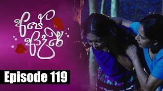 Ape Adare - අපේ ආදරේ Episode 119 | 04 - 09 - 2018 | Siyatha TV Thumbnail