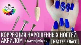 Коррекция нарощенных ногтей/Акрил/Камифубуки(В этом видео я пошагово показываю и рассказываю как сделать коррекцию нарощенных ногтей, а так же дизайн..., 2017-01-20T14:56:13.000Z)